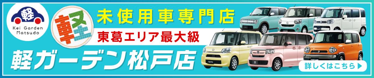 軽未使用車専門店東葛エリア最大級 軽ガーデン松戸店 詳しくはこちら