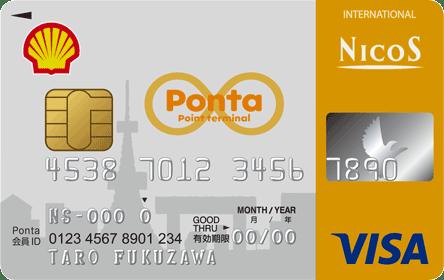 シェルポンタクレジットカード