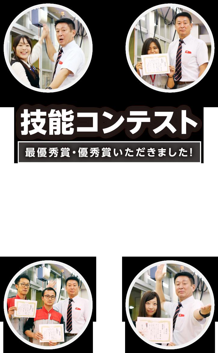 技能コンテスト 最優秀賞・優秀賞いただきました!